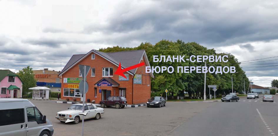 Бланк-Сервис Руза
