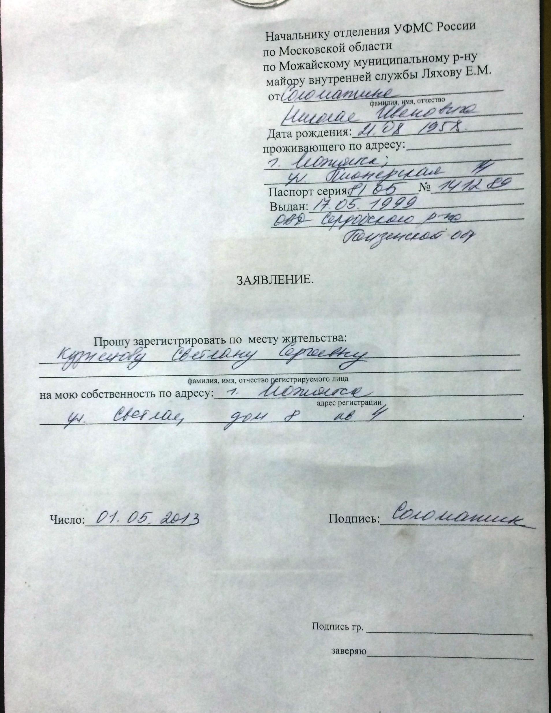 Заявление на прописку от собственника бланк