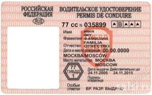 нотариальный перевод водительского удостовения